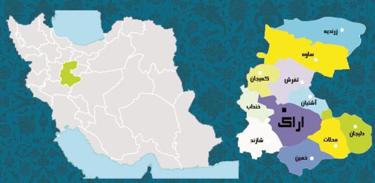 استان مرکزی در حوزه اشتغال جایگاه مطلوبی دارد