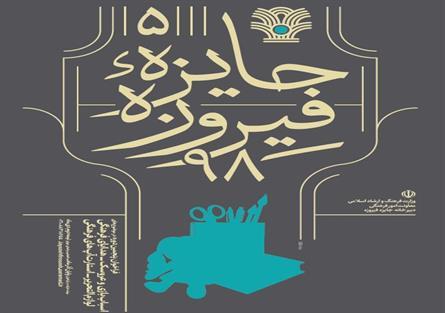 پوستر پنجمین دوره جایزه فیروزه رونمایی شد