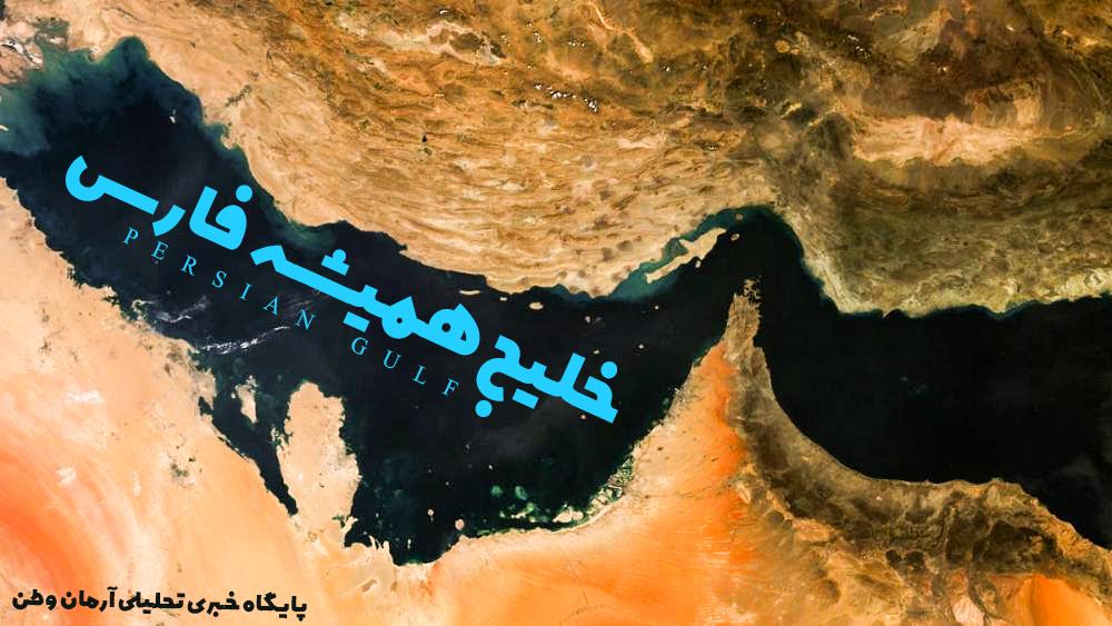 خلیج جنوب ایران تنها یک نام دارد و آن خلیج فارس است