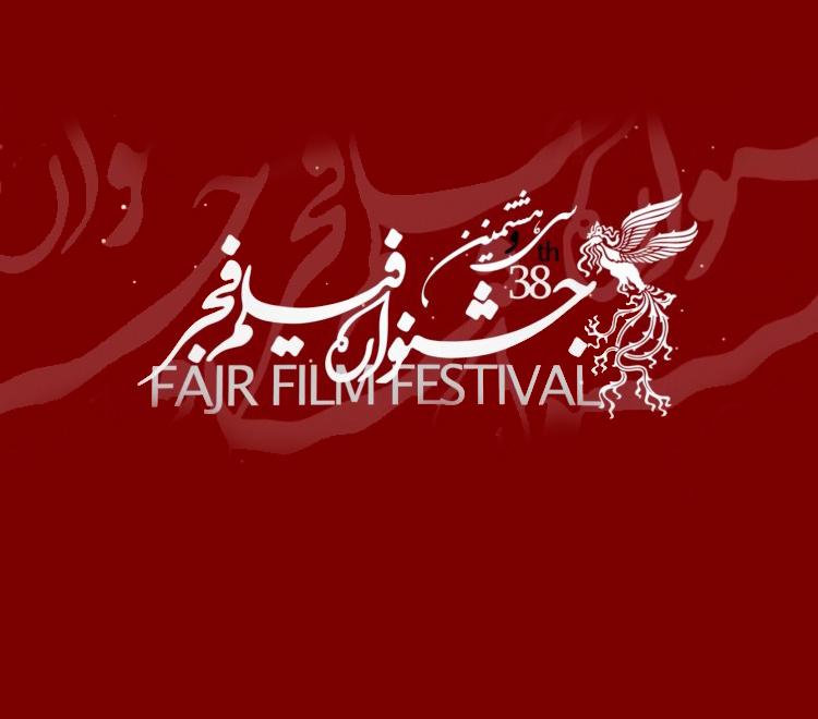 جدول برنامه سینماهای مردمی جشنواره فیلم فجر۳۸ منتشر شد