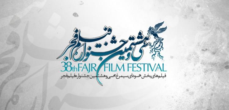 اعلاماسامی فیلمهای بخش سودای سیمرغ جشنواره فجر سی وهشتم