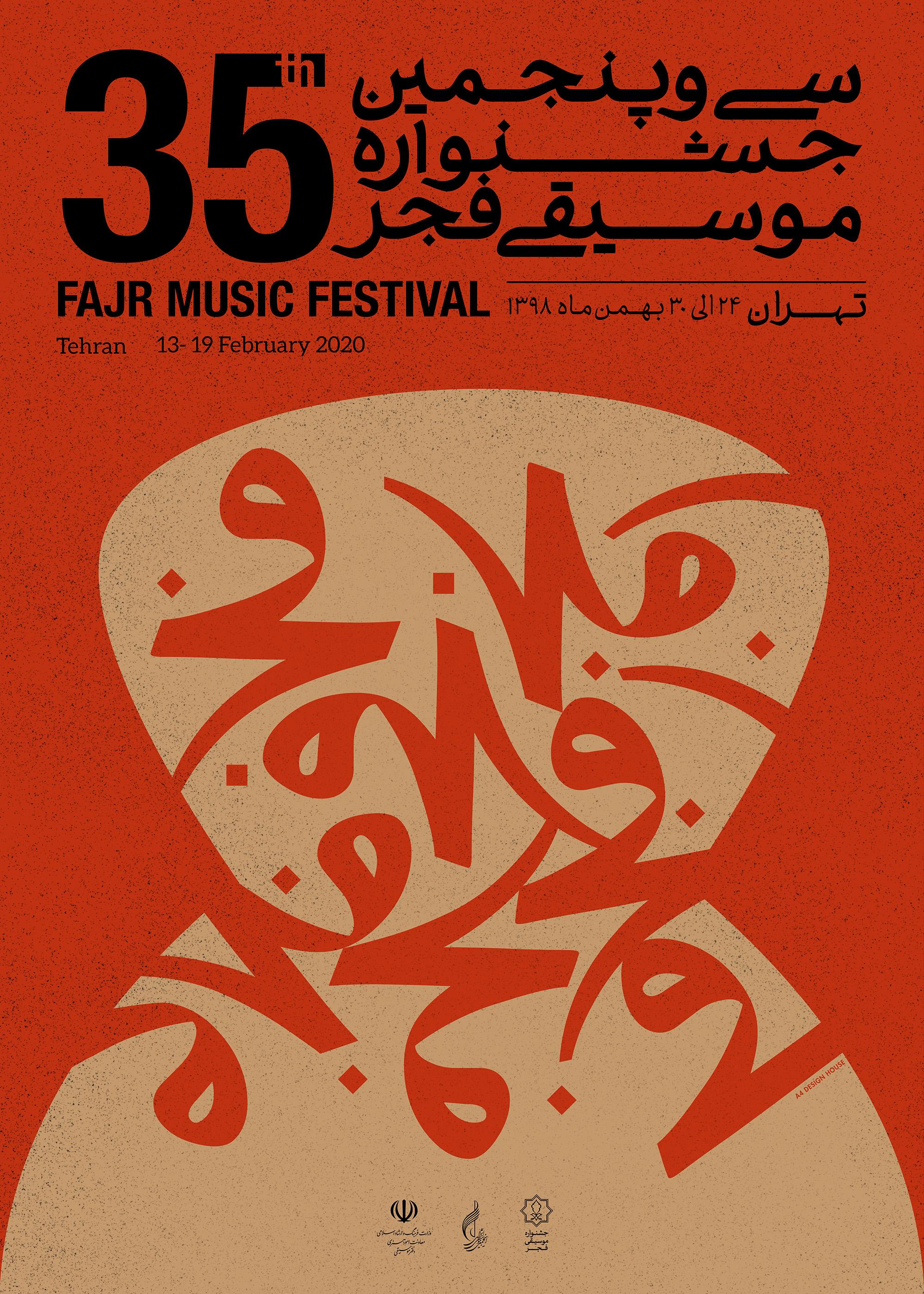 انتشار پوستر سی و پنجمین جشنواره موسیقی فجر