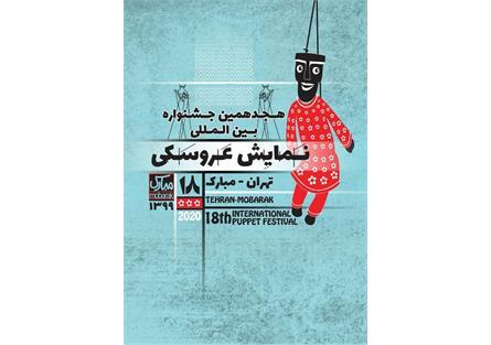 معرفی مدیران جشنواره بینالمللی نمایش عروسکی تهران- مبارک