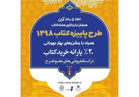 پرداخت یارانه پاییزه کتاب به کتابفروشی های سراسر کشور به جز تهران