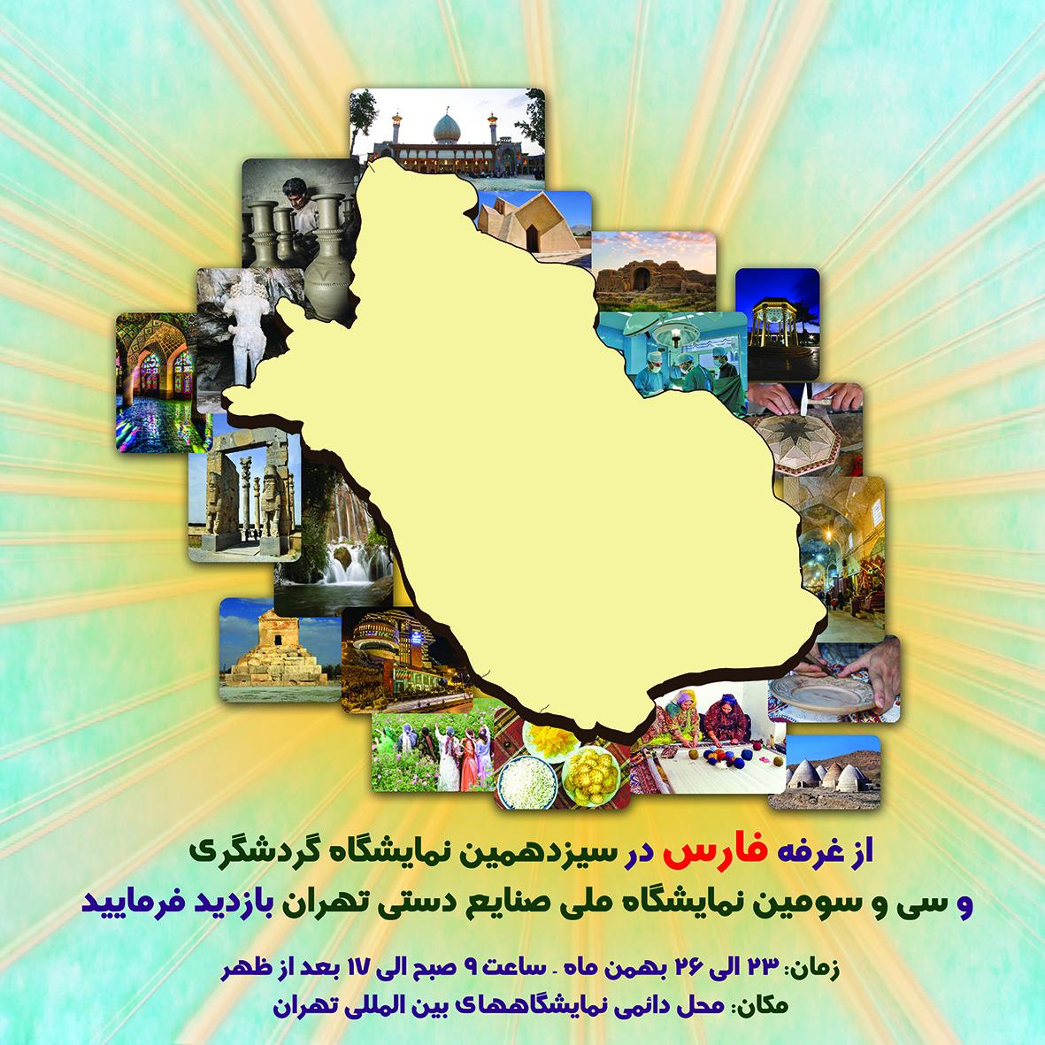 جاذبه های گردشگری و صنایع دستی فارس در پایتخت معرفی شد