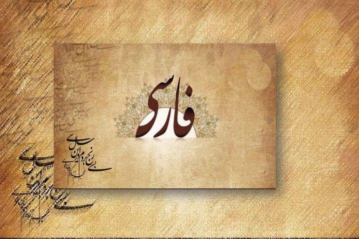 «هویت ملّی و قومی در آینهی زبان فارسی»