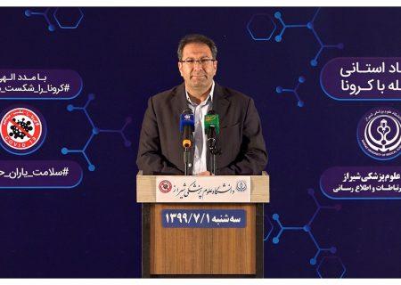 مرگ ۷ هم استانی دیگر بر اثر کرونا ویروس/ افزایش جانباختگان کرونا در فارس به ۹۴۵ نفر