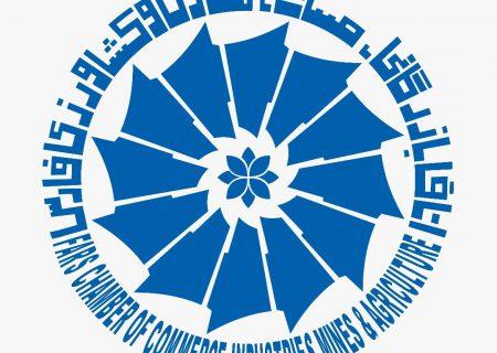 پیام اتاق بازرگانی، صنایع، معادن و کشاورزی فارس به مناسبت ترور دانشمند دفاعی کشور