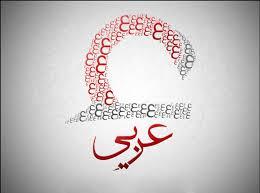 عربی، الفبایی عاشق است