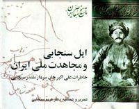 حمله قوای عثمانی به ایران و مقاومت دلیرانه مردم گوران و سنجابی