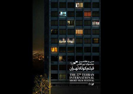 اکران آثار راهیافته به جشنواره فیلم کوتاه تهران از اول بهمن