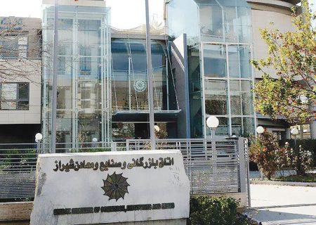 واحد آموزش اتاق بازرگانی فارس موفق به کسب رتبه برتر در کشور شد