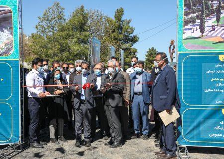 بوستان خورشید کلاه افتتاح و پارک جنگلی زیباشهر کلنگ زنی شد