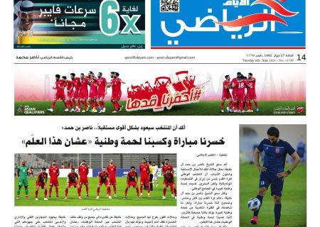سوگواری شکست تلخ در روزنامههای بحرین