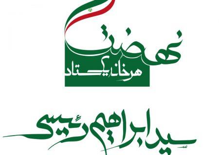 دبیر«نهضت هرخانه یک ستاد» آیت الله رئیسی در استان فارس منصوب شد