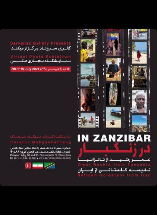 """نمایشگاه مجازی عکس """"در زنگبار """" پیوند دوباره شیراز و زنگبار در گالری سروناز"""