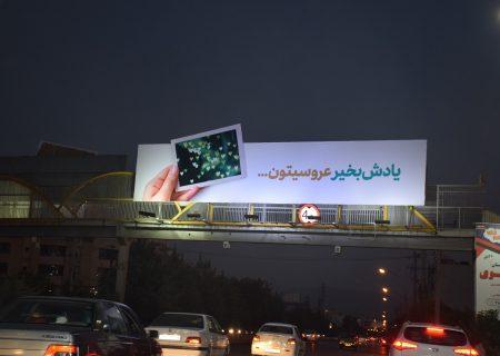 تبلیغات از سوی اداره کل فرهنگ و ارشاد اسلامی به تایید رسیده است