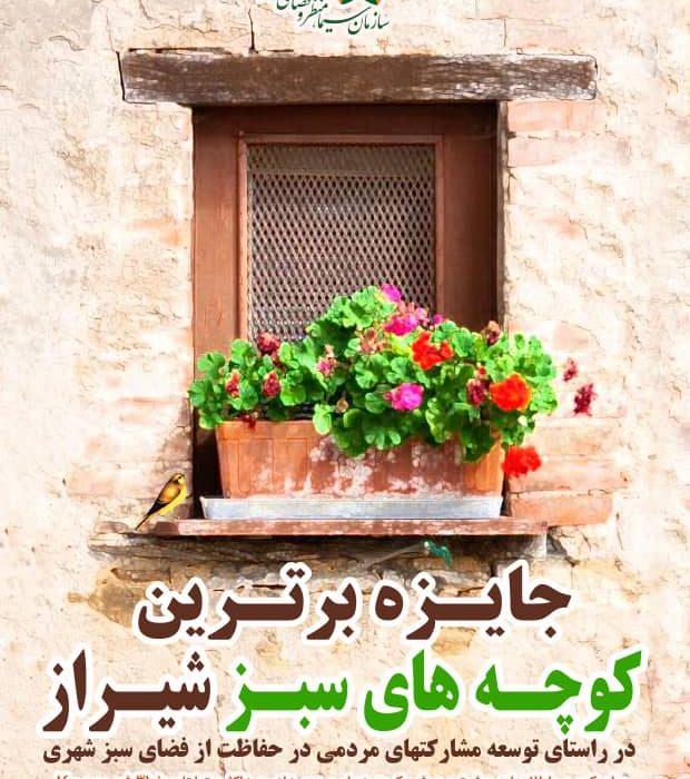 جایزه برترین کوچه های سبز شیراز برگزار می شود
