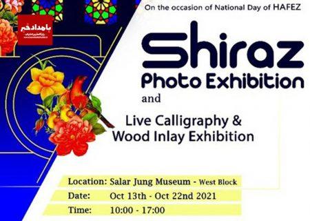 افتتاح نمایشگاه فرهنگی هنری ظرفیتها و جاذبه های شیراز  همزمان با روز بزرگداشت حافظ